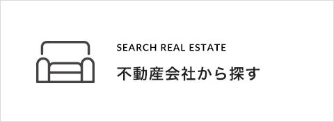 札幌マンスリー|不動産会社から探す