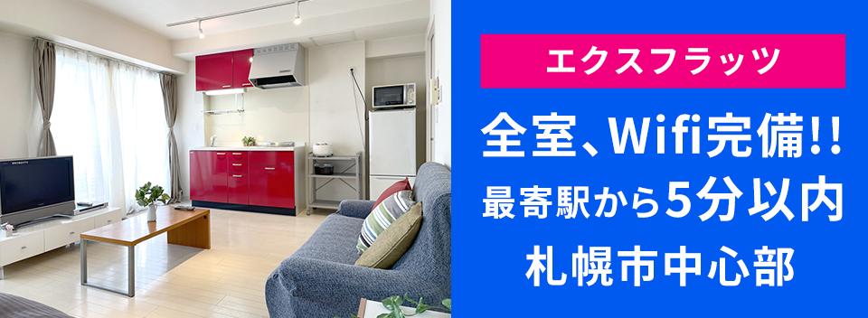 株式会社秋吉のマンスリーマンション|エクスフラッツシリーズ