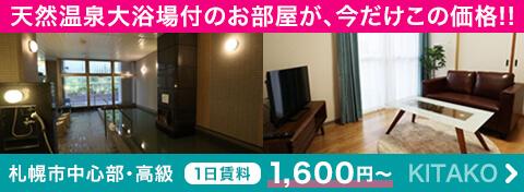 キタコー株式会社|天然温泉大浴場付きのお部屋が、今だけこの価格!札幌中心部・高級|1日賃料1,600円〜
