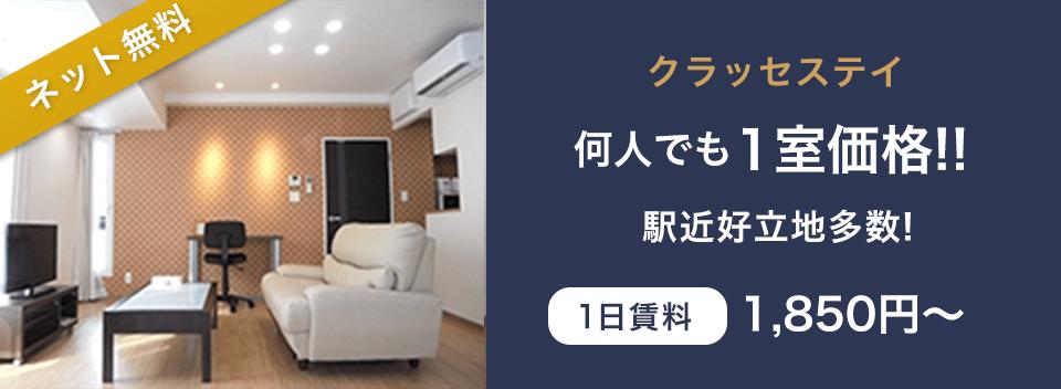 株式会社日動のマンスリーマンション|クラッセステイシリーズ