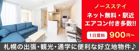 ノースステイシリーズ|賃貸生活|ネット無料・駅近・エアコン付き多数!札幌の出張・観光・通学に便利な好立地物件♪