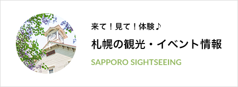 sapporomonthly/sapporo_sightseeing.png