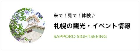 札幌の観光について